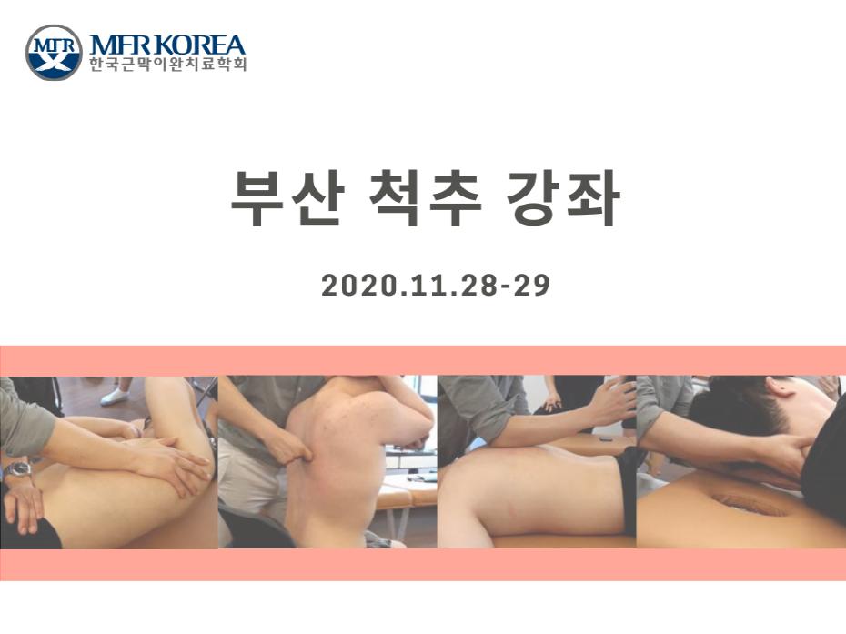 [크기변환]1_부산 11월.png
