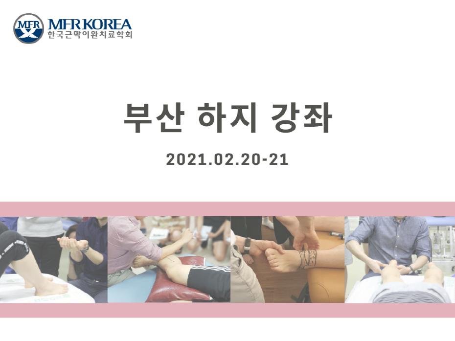 [크기변환]1_부산 2월.png