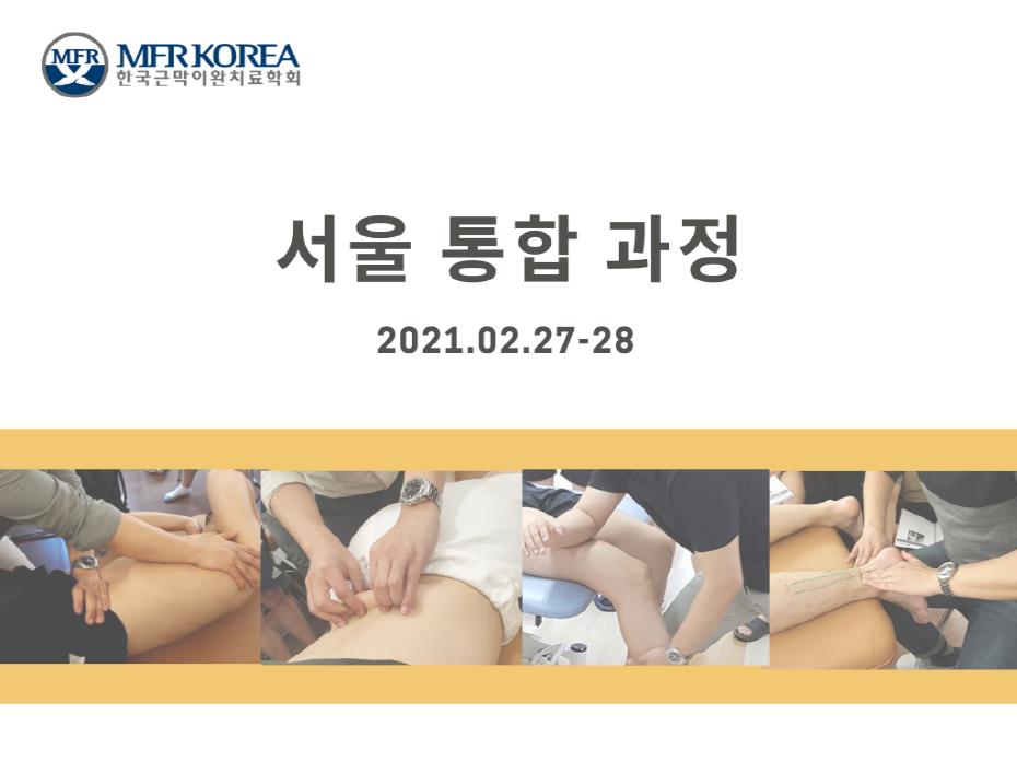 [크기변환]1_서울 2월.png