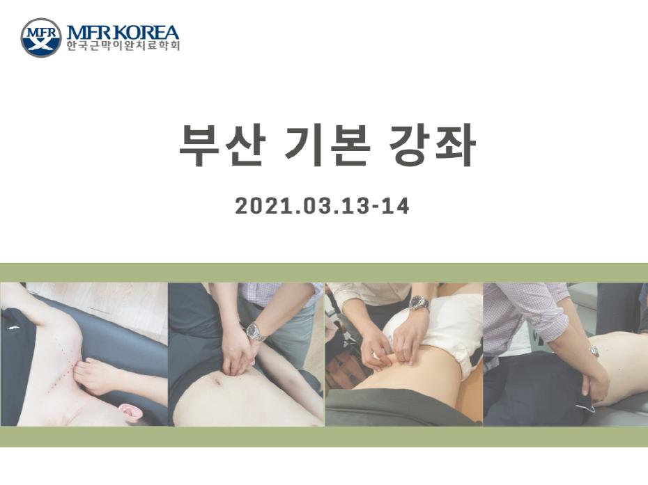 [크기변환]1_부산 3월.png