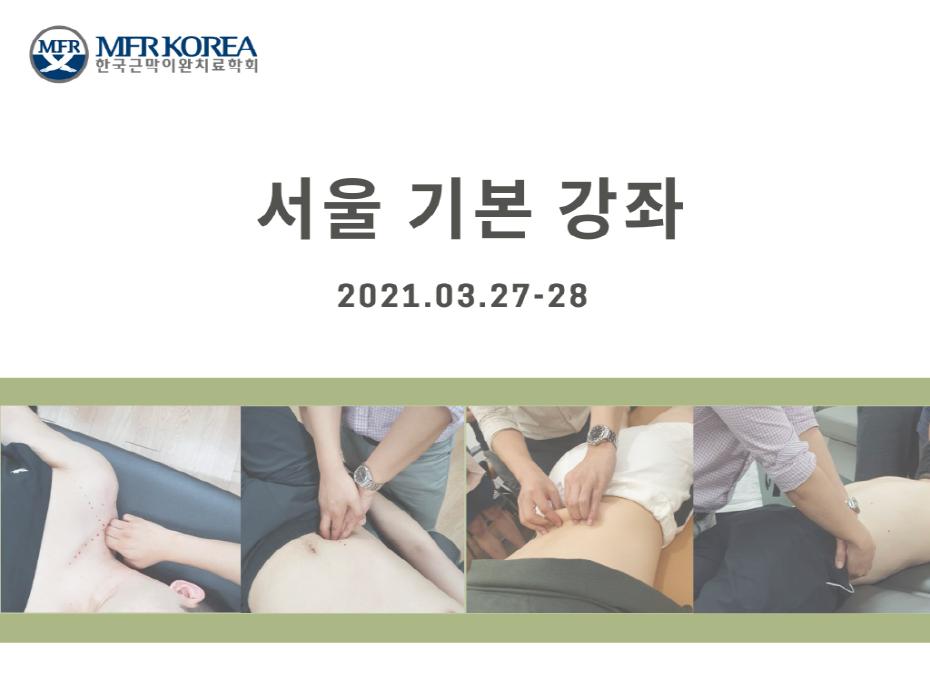[크기변환]1_서울 3월 27-28일.png