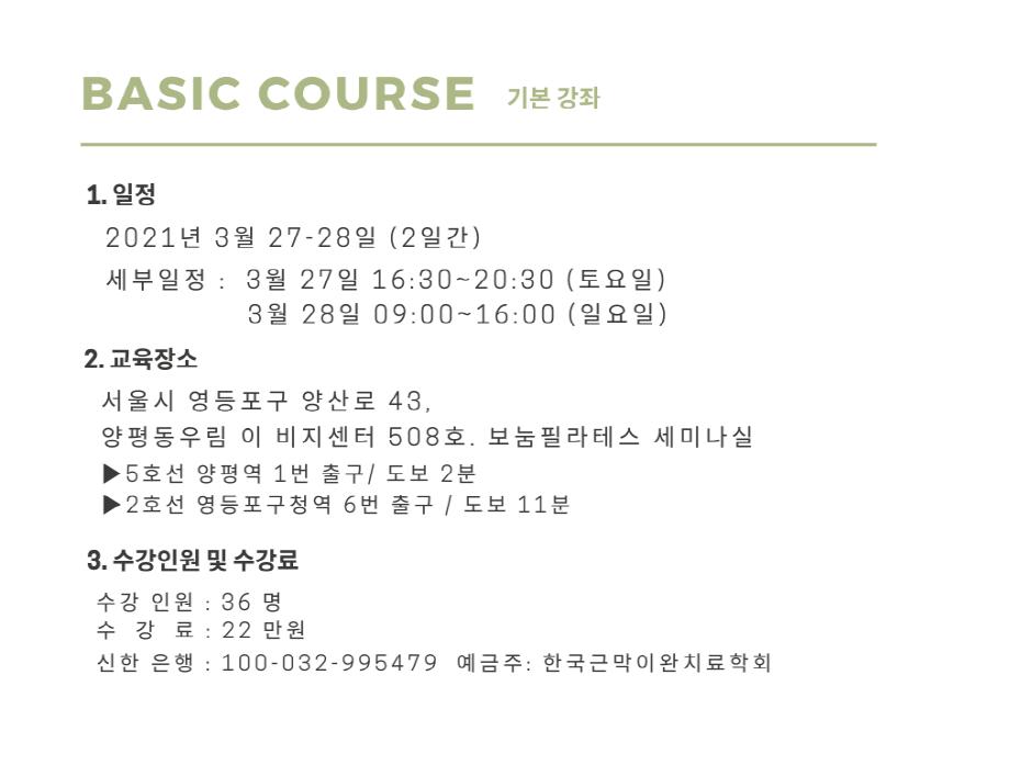 [크기변환]11_서울 3월 27-28일.png